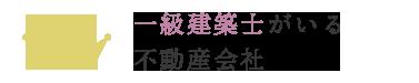 リフォームコンテスト10年連続受賞