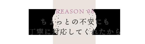 REASON 06 些細な不安にすぐに対応してくれたから
