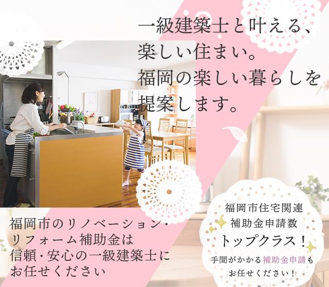 一級建築士と叶える、楽しい住まい。福岡の楽しい暮らしを提案します。